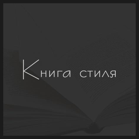 Типирования и индивидуальные рекомендации по стилю