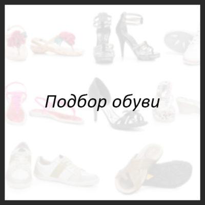 подбор обуви лук