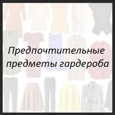 Подходящие и неподходящие образы, стилевые направления, одежда. Способы усиления и ослабления производимого впечатления