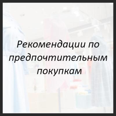 рекомендации по предпочтительным покупкам