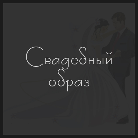 Создание образов невесты и жениха