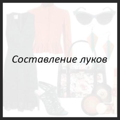 Поиск подходящих вещей в магазинах и составление из них комплектов