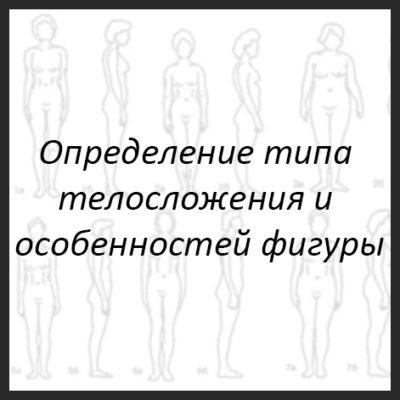 определение типа телосложения и особенностей фигуры