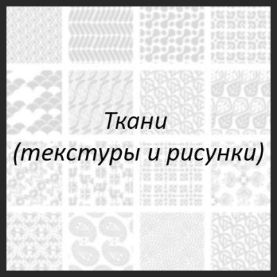 ткани текстуры и рисунки