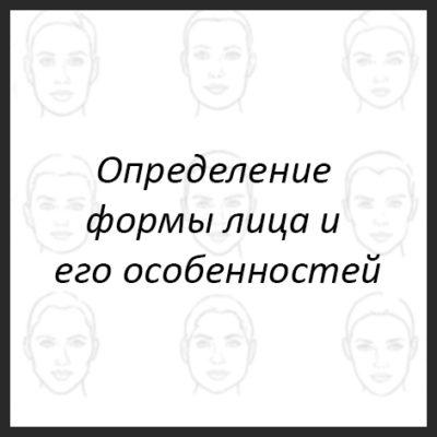 определение формы лица и его особенностей
