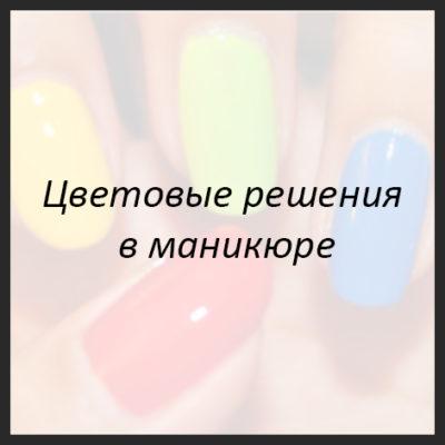цветовые решения в маникюре