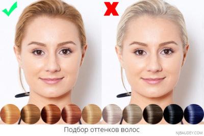 Подбор оттенков волос