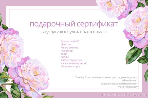 Подарочный сертификат на услуги консультанта по стилю