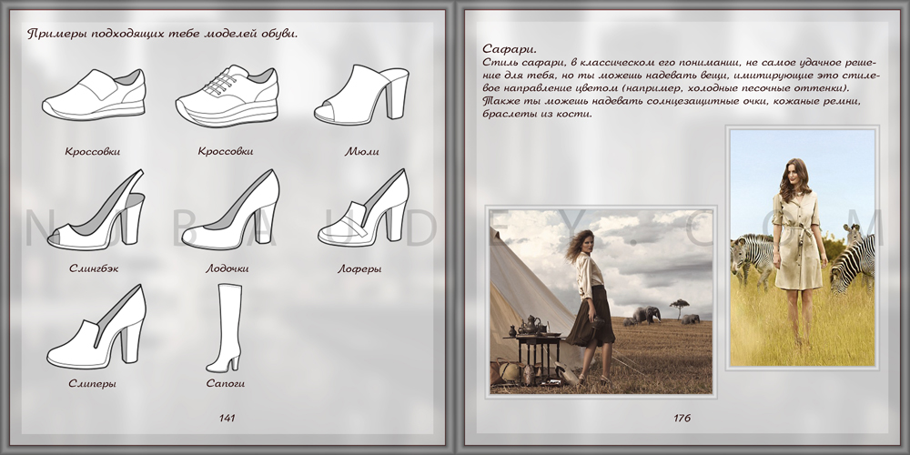 Пример книги стиля