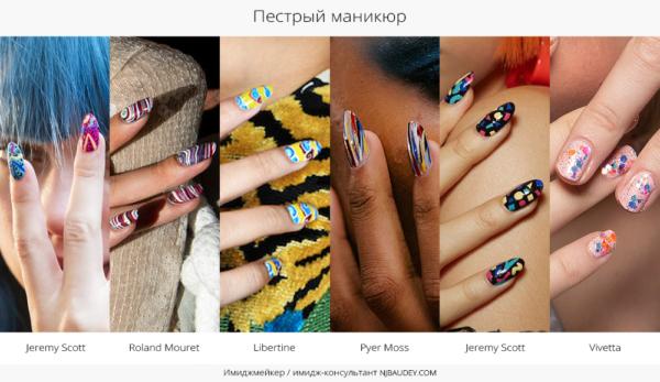 пестрый маникюр модный маникюр весны-лета 2020