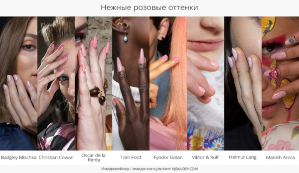 розовые оттенки модный маникюр весны-лета 2020
