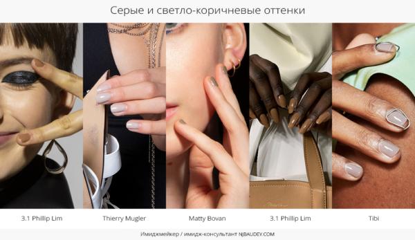 серые и светло-коричневые оттенки модный маникюр весны-лета 2020