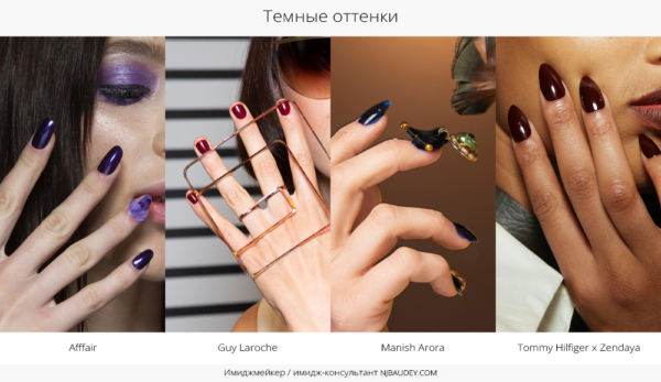 темные оттенки модный маникюр весны-лета 2020